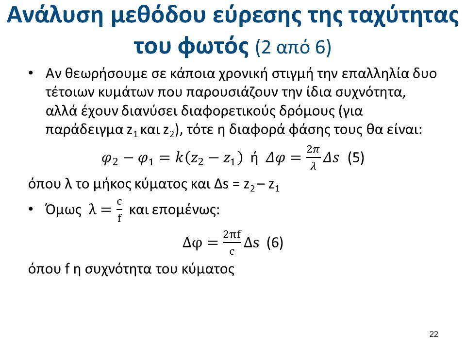 Ανάλυση μεθόδου εύρεσης της ταχύτητας του φωτός (2 από 6) 22