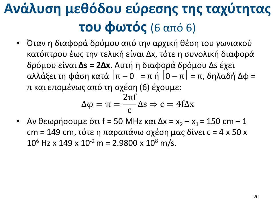 Ανάλυση μεθόδου εύρεσης της ταχύτητας του φωτός (6 από 6) 26