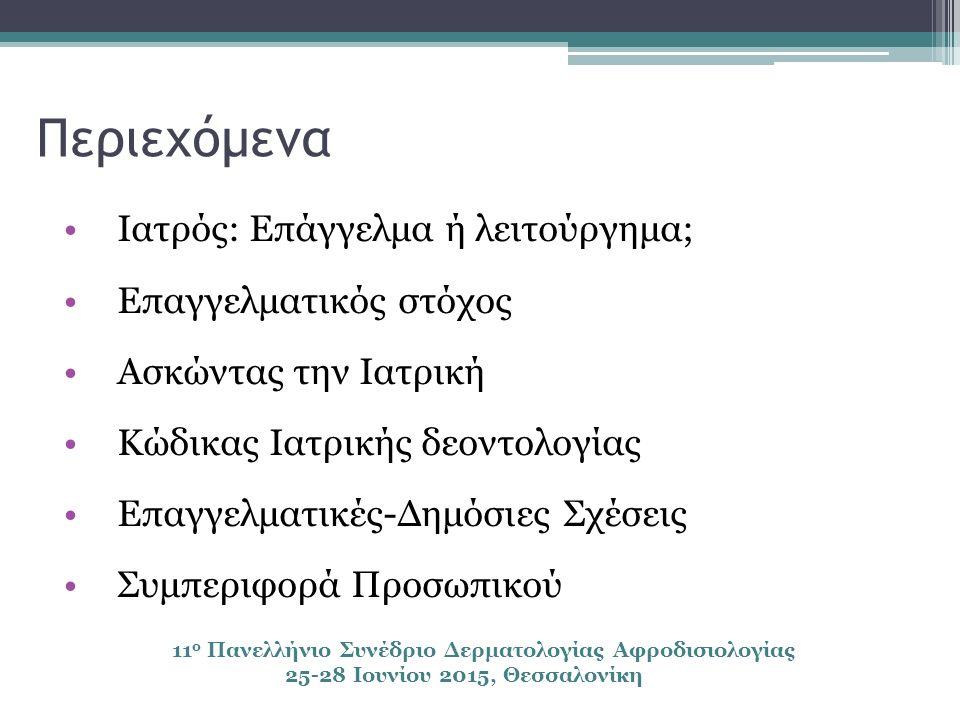 Περιεχόμενα Ιατρός: Επάγγελμα ή λειτούργημα; Επαγγελματικός στόχος Ασκώντας την Ιατρική Κώδικας Ιατρικής δεοντολογίας Επαγγελματικές-Δημόσιες Σχέσεις Συμπεριφορά Προσωπικού 11 ο Πανελλήνιο Συνέδριο Δερματολογίας Αφροδισιολογίας 25-28 Ιουνίου 2015, Θεσσαλονίκη