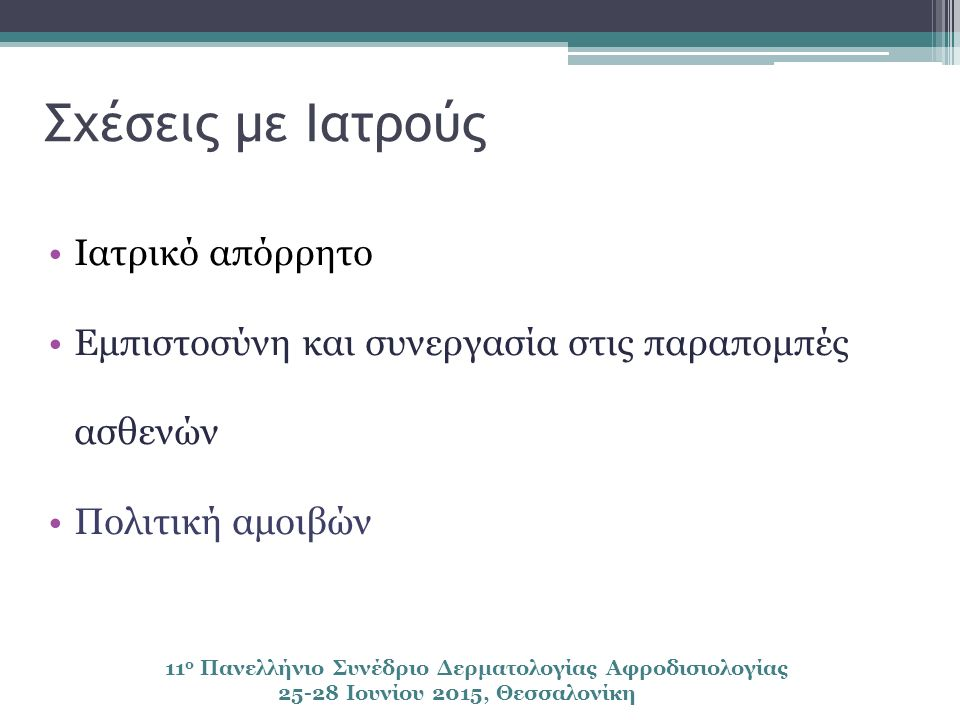 Σχέσεις με Ιατρούς Ιατρικό απόρρητο Εμπιστοσύνη και συνεργασία στις παραπομπές ασθενών Πολιτική αμοιβών 11 ο Πανελλήνιο Συνέδριο Δερματολογίας Αφροδισιολογίας 25-28 Ιουνίου 2015, Θεσσαλονίκη