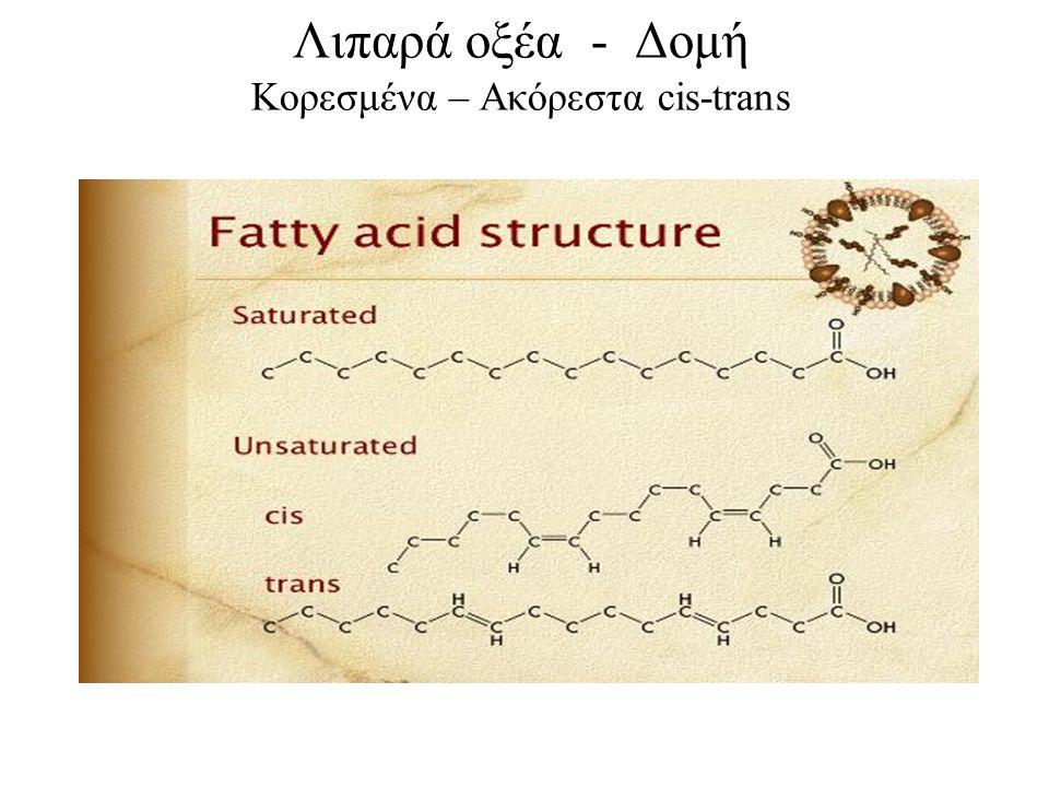 Λιπαρά οξέα - Δομή Κορεσμένα – Ακόρεστα cis-trans