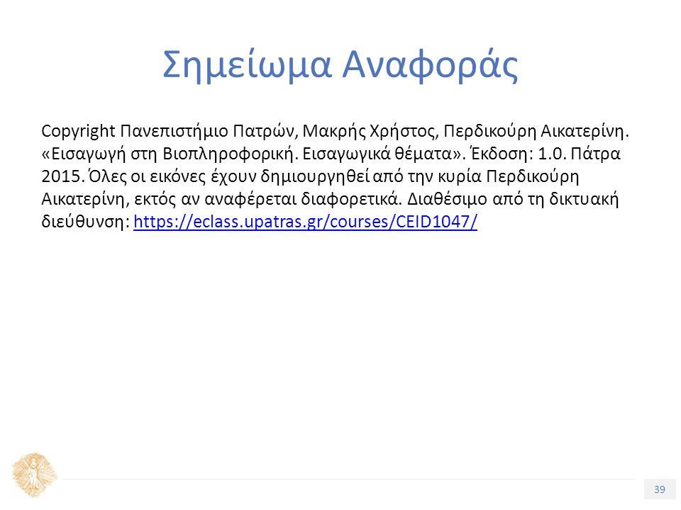 39 Τίτλος Ενότητας Σημείωμα Αναφοράς Copyright Πανεπιστήμιο Πατρών, Μακρής Χρήστος, Περδικούρη Αικατερίνη.