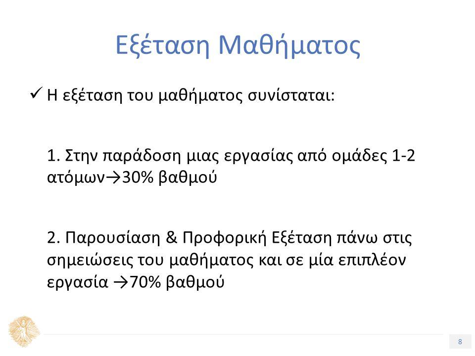 8 Τίτλος Ενότητας Εξέταση Μαθήματος Η εξέταση του μαθήματος συνίσταται: 1.