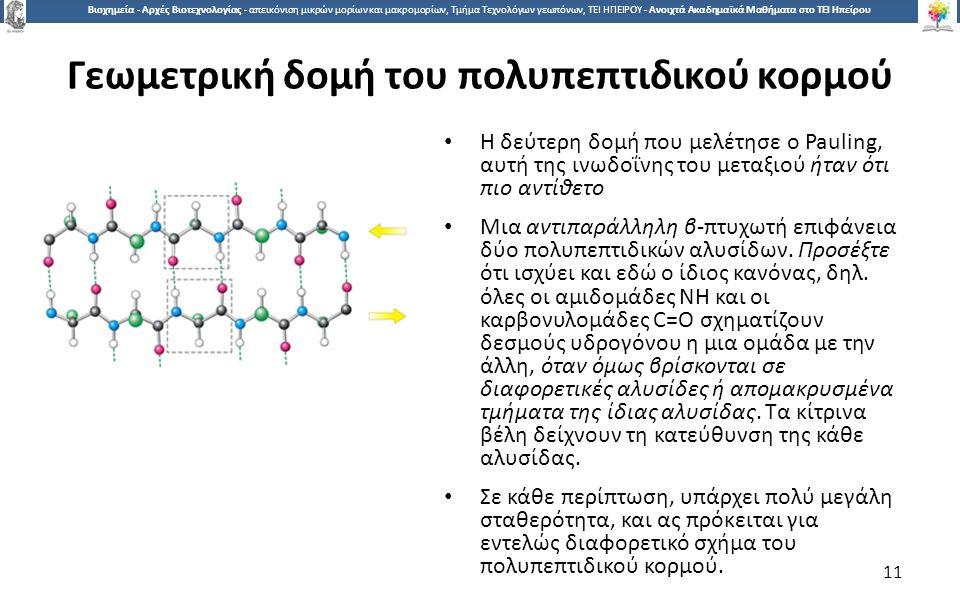 1 Βιοχημεία - Αρχές Βιοτεχνολογίας - απεικόνιση μικρών μορίων και μακρομορίων, Τμήμα Τεχνολόγων γεωπόνων, ΤΕΙ ΗΠΕΙΡΟΥ - Ανοιχτά Ακαδημαϊκά Μαθήματα στο ΤΕΙ Ηπείρου Γεωμετρική δομή του πολυπεπτιδικού κορμού Η δεύτερη δομή που μελέτησε ο Pauling, αυτή της ινωδοΐνης του μεταξιού ήταν ότι πιο αντίθετο Μια αντιπαράλληλη β-πτυχωτή επιφάνεια δύο πολυπεπτιδικών αλυσίδων.