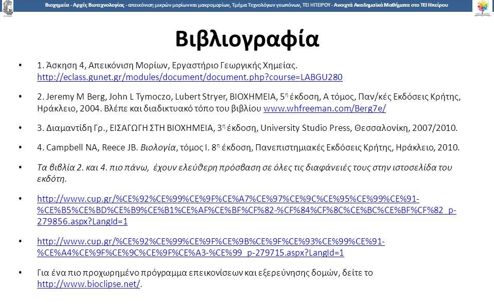 1515 Βιοχημεία - Αρχές Βιοτεχνολογίας - απεικόνιση μικρών μορίων και μακρομορίων, Τμήμα Τεχνολόγων γεωπόνων, ΤΕΙ ΗΠΕΙΡΟΥ - Ανοιχτά Ακαδημαϊκά Μαθήματα στο ΤΕΙ Ηπείρου Βιβλιογραφία 1.