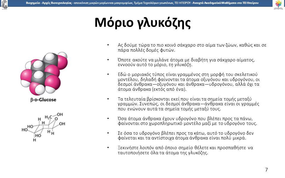 7 Βιοχημεία - Αρχές Βιοτεχνολογίας - απεικόνιση μικρών μορίων και μακρομορίων, Τμήμα Τεχνολόγων γεωπόνων, ΤΕΙ ΗΠΕΙΡΟΥ - Ανοιχτά Ακαδημαϊκά Μαθήματα στο ΤΕΙ Ηπείρου Μόριο γλυκόζης Ας δούμε τώρα το πιο κοινό σάκχαρο στο αίμα των ζώων, καθώς και σε πάρα πολλές δομές φυτών.