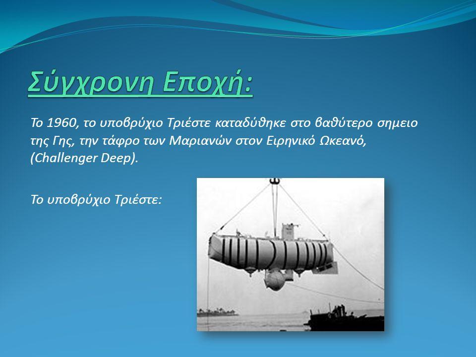 Το 1960, το υποβρύχιο Τριέστε καταδύθηκε στο βαθύτερο σημειο της Γης, την τάφρο των Μαριανών στον Ειρηνικό Ωκεανό, (Challenger Deep). To υποβρύχιο Τρι