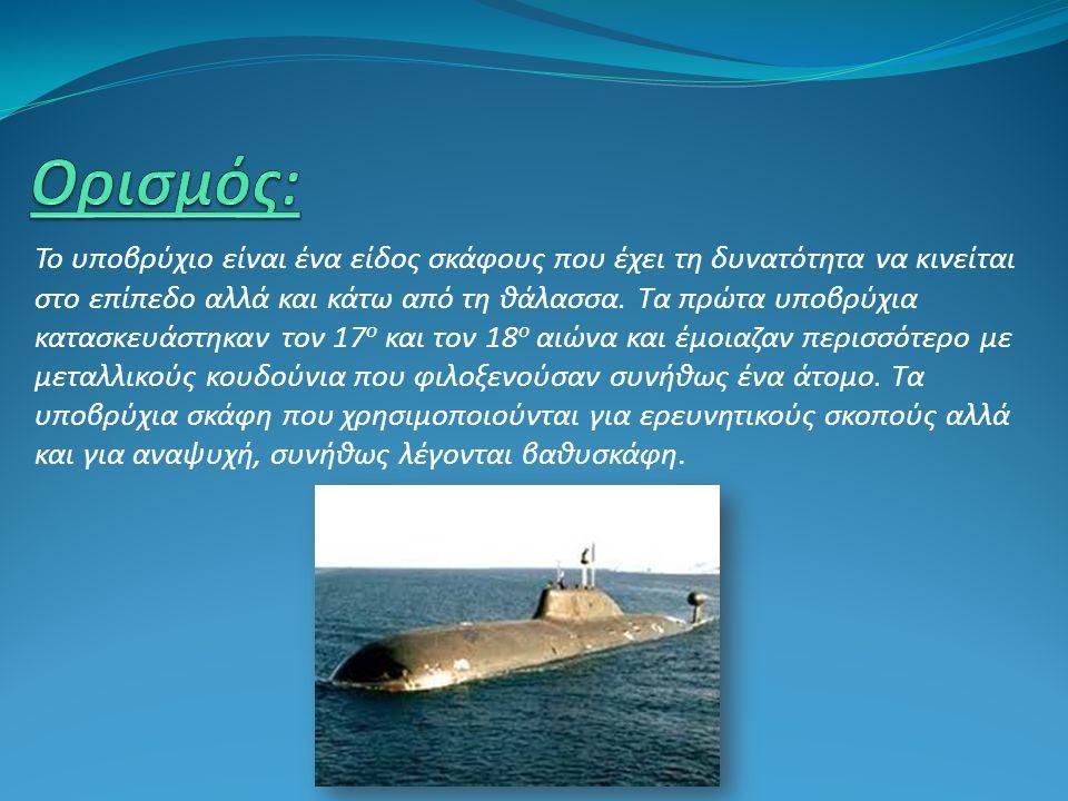 Το υποβρύχιο είναι ένα είδος σκάφους που έχει τη δυνατότητα να κινείται στο επίπεδο αλλά και κάτω από τη θάλασσα. Τα πρώτα υποβρύχια κατασκευάστηκαν τ