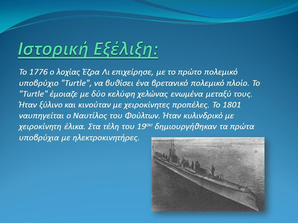 Το 1776 ο λοχίας Έζρα Λι επιχείρησε, με το πρώτο πολεμικό υποβρύχιο