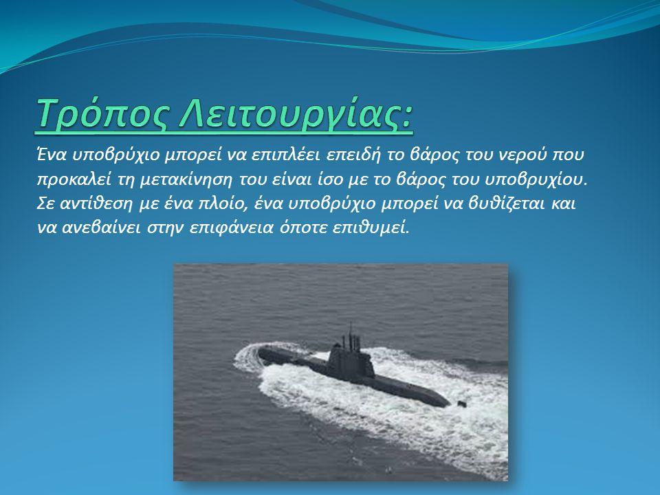 Ένα υποβρύχιο μπορεί να επιπλέει επειδή το βάρος του νερού που προκαλεί τη μετακίνηση του είναι ίσο με το βάρος του υποβρυχίου. Σε αντίθεση με ένα πλο