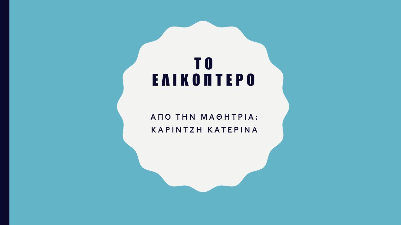 http://www.livepedia.gr/index.php/%CE%95%CE%BB%CE%B9% CE%BA%CF%8C%CF%80%CF%84%CE%B5%CF%81%CE%BF ευ ΠΗΓΕΣ https://sites.google.com/site/humantrytofly/flyingmachines/eliko ptero/e-istoria-tou-elikopterou http://www.onalert.gr/stories/deite-to-elikoptero-tou- mellontos/44870