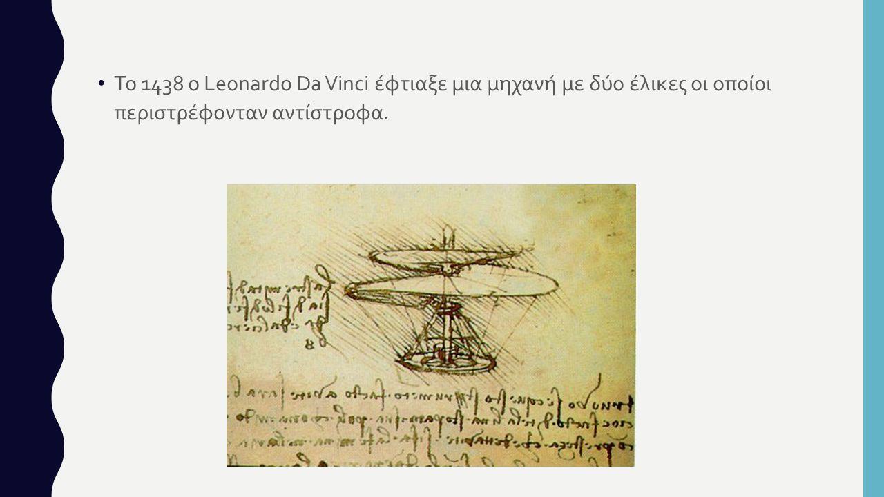 Το 1438 ο Leonardo Da Vinci έφτιαξε μια μηχανή με δύο έλικες οι οποίοι περιστρέφονταν αντίστροφα.