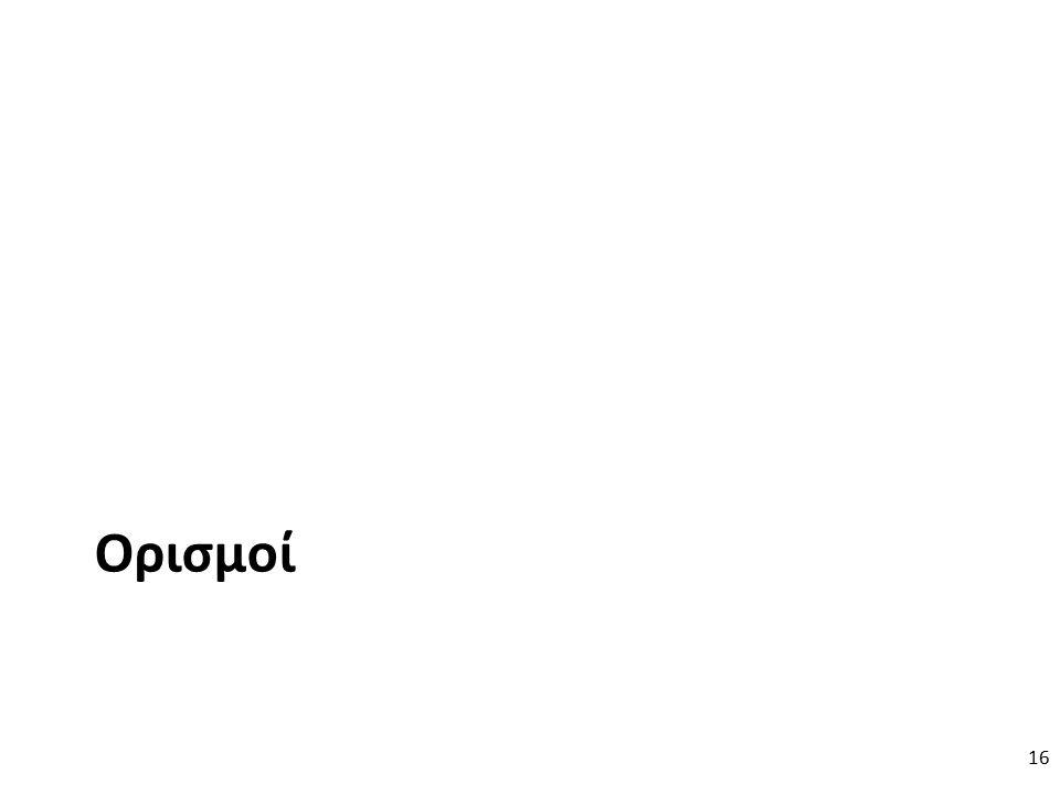 Ορισμοί 16