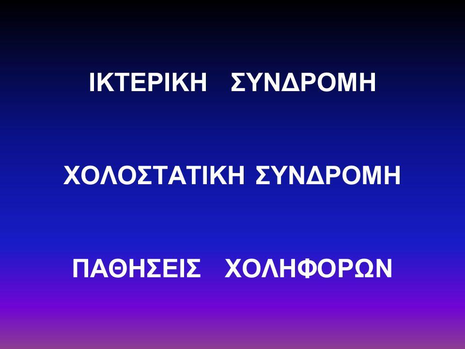 ΣΥΝΔΡΟΜΟ DUBIN - JOHNSON