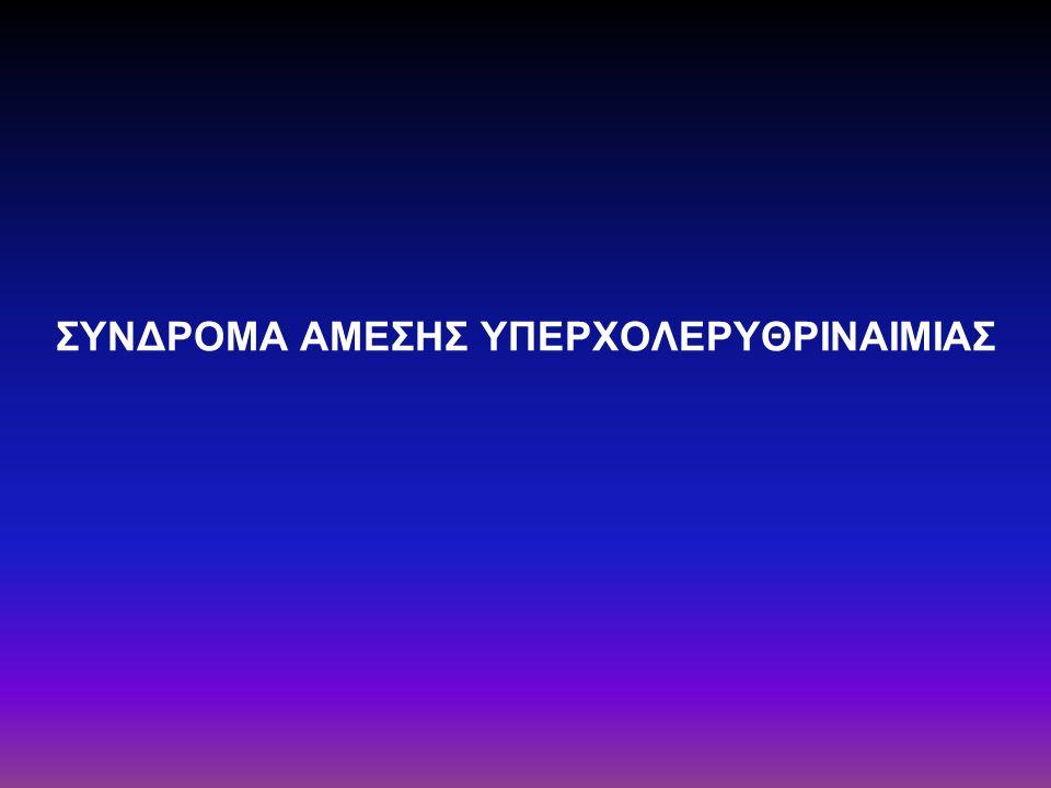 ΣΥΝΔΡΟΜΑ AΜΕΣΗΣ ΥΠΕΡΧΟΛΕΡΥΘΡΙΝΑΙΜΙΑΣ