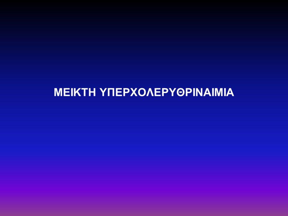 MEIKTH ΥΠΕΡΧΟΛΕΡΥΘΡΙΝΑΙΜΙΑ