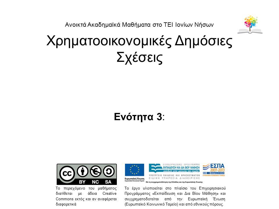 Χρηματοοικονομικές Δημόσιες Σχέσεις Ενότητα 3: Ανοικτά Ακαδημαϊκά Μαθήματα στο ΤΕΙ Ιονίων Νήσων Το περιεχόμενο του μαθήματος διατίθεται με άδεια Creative Commons εκτός και αν αναφέρεται διαφορετικά Το έργο υλοποιείται στο πλαίσιο του Επιχειρησιακού Προγράμματος «Εκπαίδευση και Δια Βίου Μάθηση» και συγχρηματοδοτείται από την Ευρωπαϊκή Ένωση (Ευρωπαϊκό Κοινωνικό Ταμείο) και από εθνικούς πόρους.