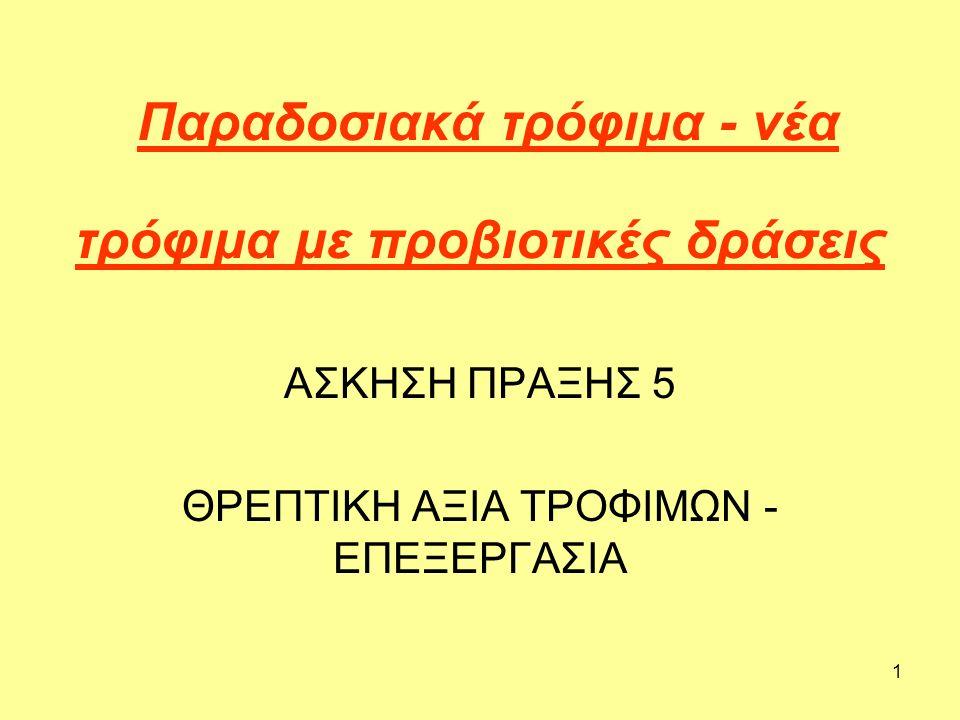 12 Ελληνικά παραδοσιακά τρόφιμα: έχουν προβιοτικές ιδιότητες; Το θέμα αυτό άρχισε να απασχολεί εδώ και αρκετά χρόνια.