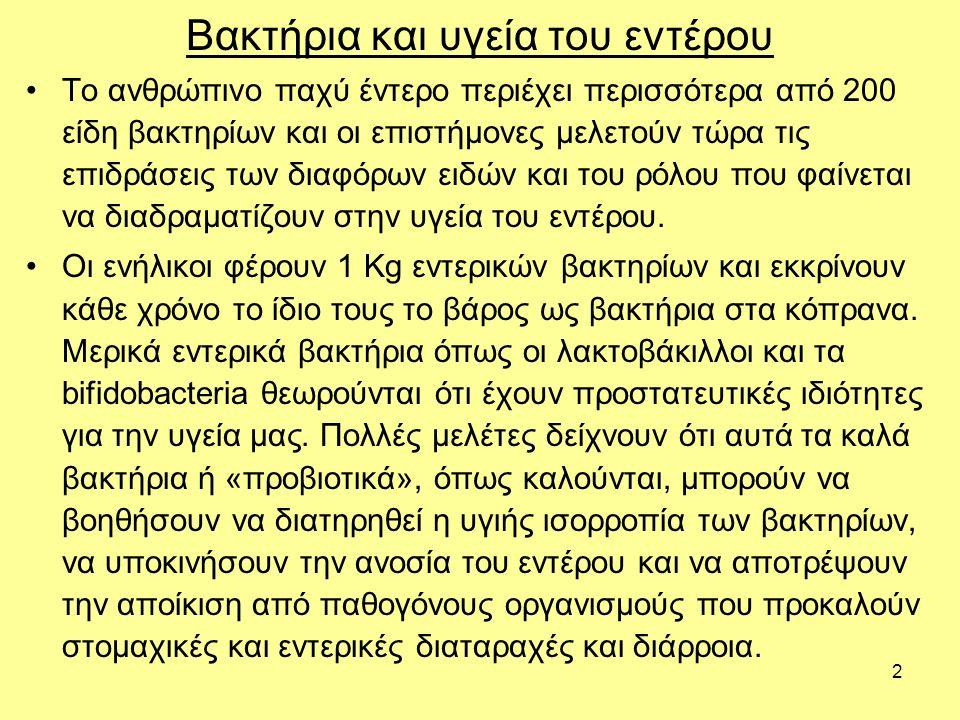 23 Παραδοσιακά Ελληνικά τρόφιμα Από την αναφορά των προαναφερθέντων πινάκων συμπεραίνεται, ότι τα παραδοσιακά τρόφιμα περιέχουν μικροοργανισμούς που διαθέτουν προβιοτικές ιδιότητες.