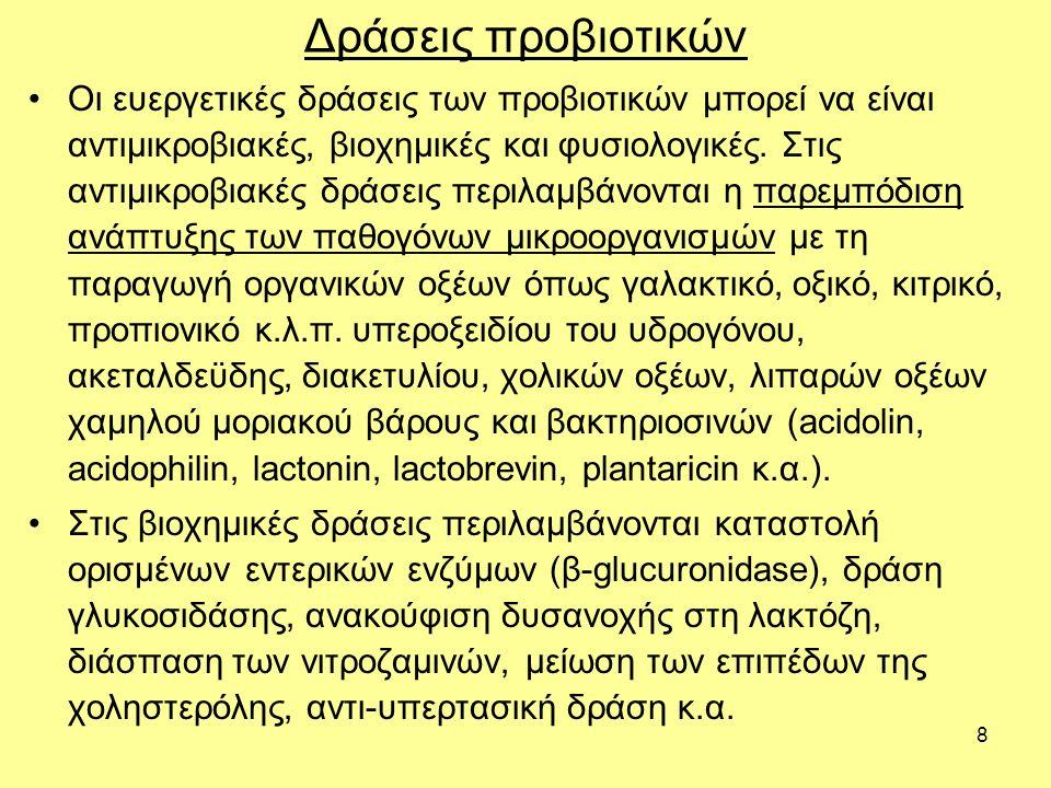 19 Lactobacillus Lactococcus Streptococcus Pediococcus Oenococcus Bifidobacterium