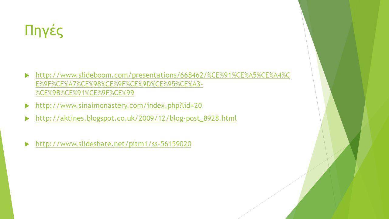 Πηγές  http://www.slideboom.com/presentations/668462/%CE%91%CE%A5%CE%A4%C E%9F%CE%A7%CE%98%CE%9F%CE%9D%CE%95%CE%A3- %CE%9B%CE%91%CE%9F%CE%99 http://w