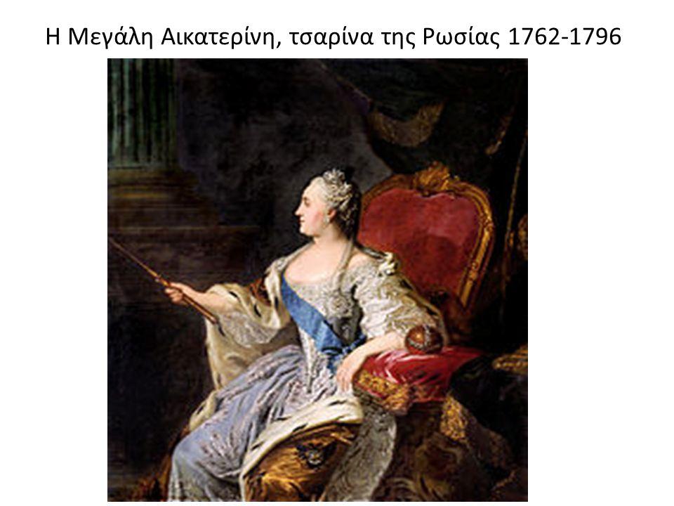 Η Μεγάλη Αικατερίνη, τσαρίνα της Ρωσίας 1762-1796