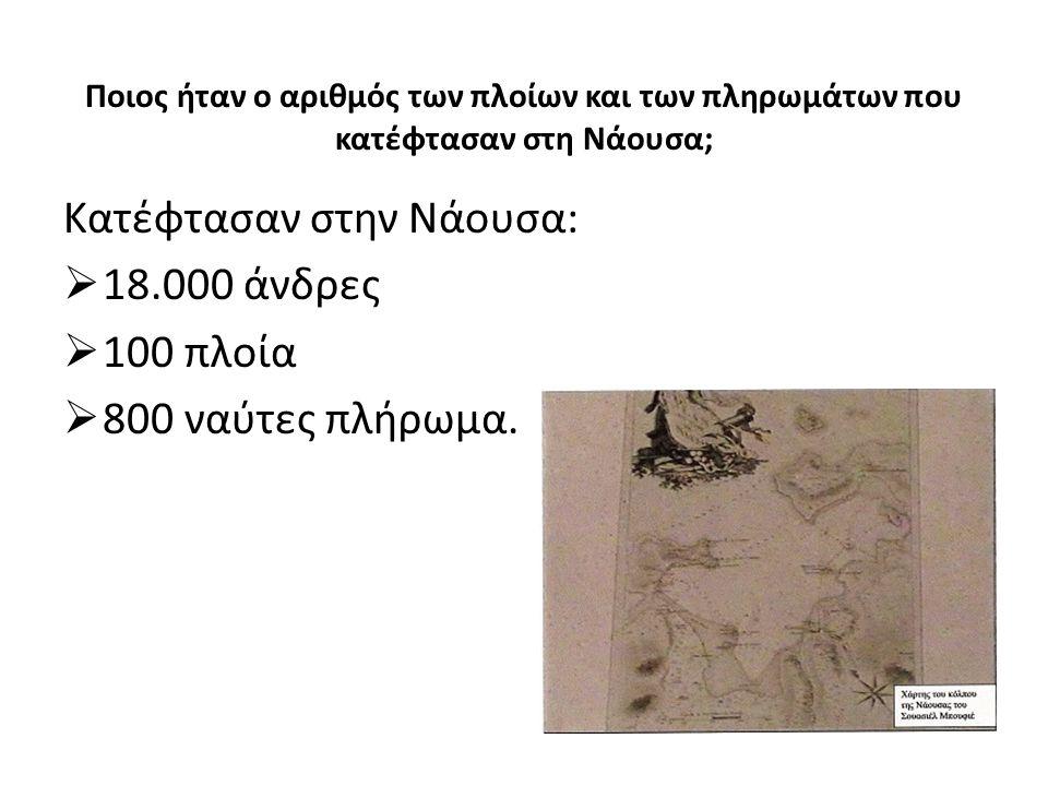 Ποιος ήταν ο αριθμός των πλοίων και των πληρωμάτων που κατέφτασαν στη Νάουσα; Κατέφτασαν στην Νάουσα:  18.000 άνδρες  100 πλοία  800 ναύτες πλήρωμα.