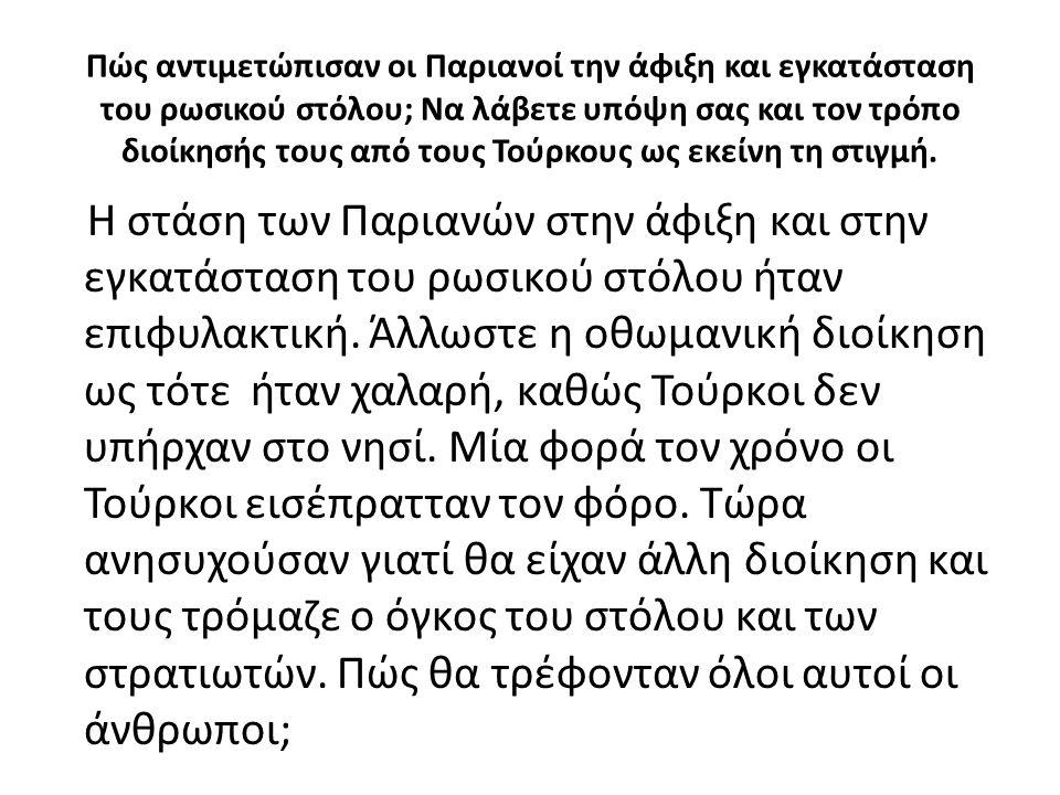 Πώς αντιμετώπισαν οι Παριανοί την άφιξη και εγκατάσταση του ρωσικού στόλου; Να λάβετε υπόψη σας και τον τρόπο διοίκησής τους από τους Τούρκους ως εκείνη τη στιγμή.