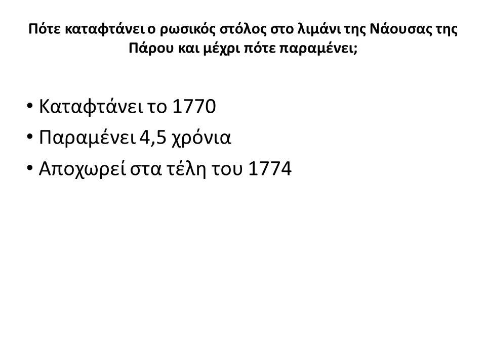 Πότε καταφτάνει ο ρωσικός στόλος στο λιμάνι της Νάουσας της Πάρου και μέχρι πότε παραμένει; Καταφτάνει το 1770 Παραμένει 4,5 χρόνια Αποχωρεί στα τέλη του 1774