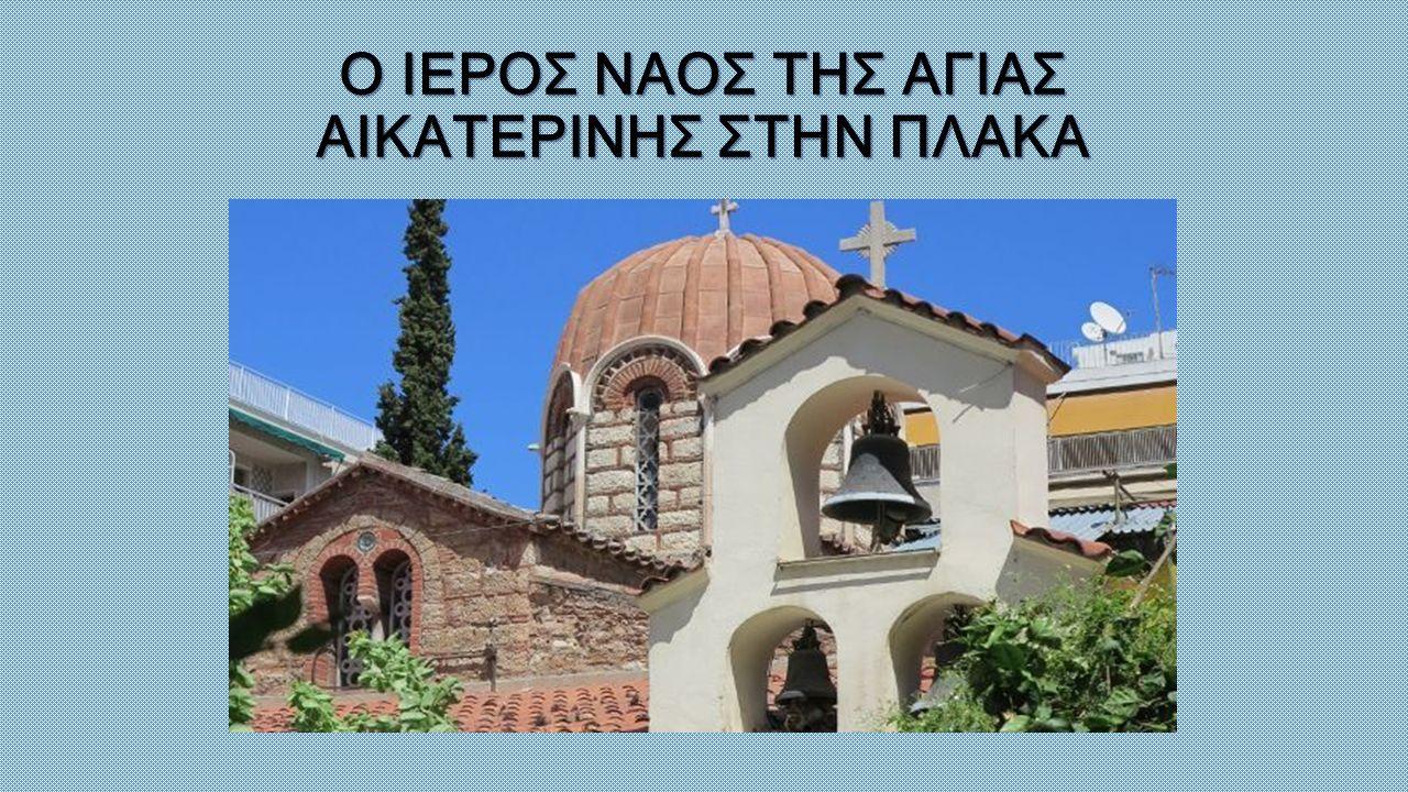 Ο ΙΕΡΟΣ ΝΑΟΣ ΤΗΣ ΑΓΙΑΣ ΑΙΚΑΤΕΡΙΝΗΣ ΣΤΗΝ ΠΛΑΚΑ