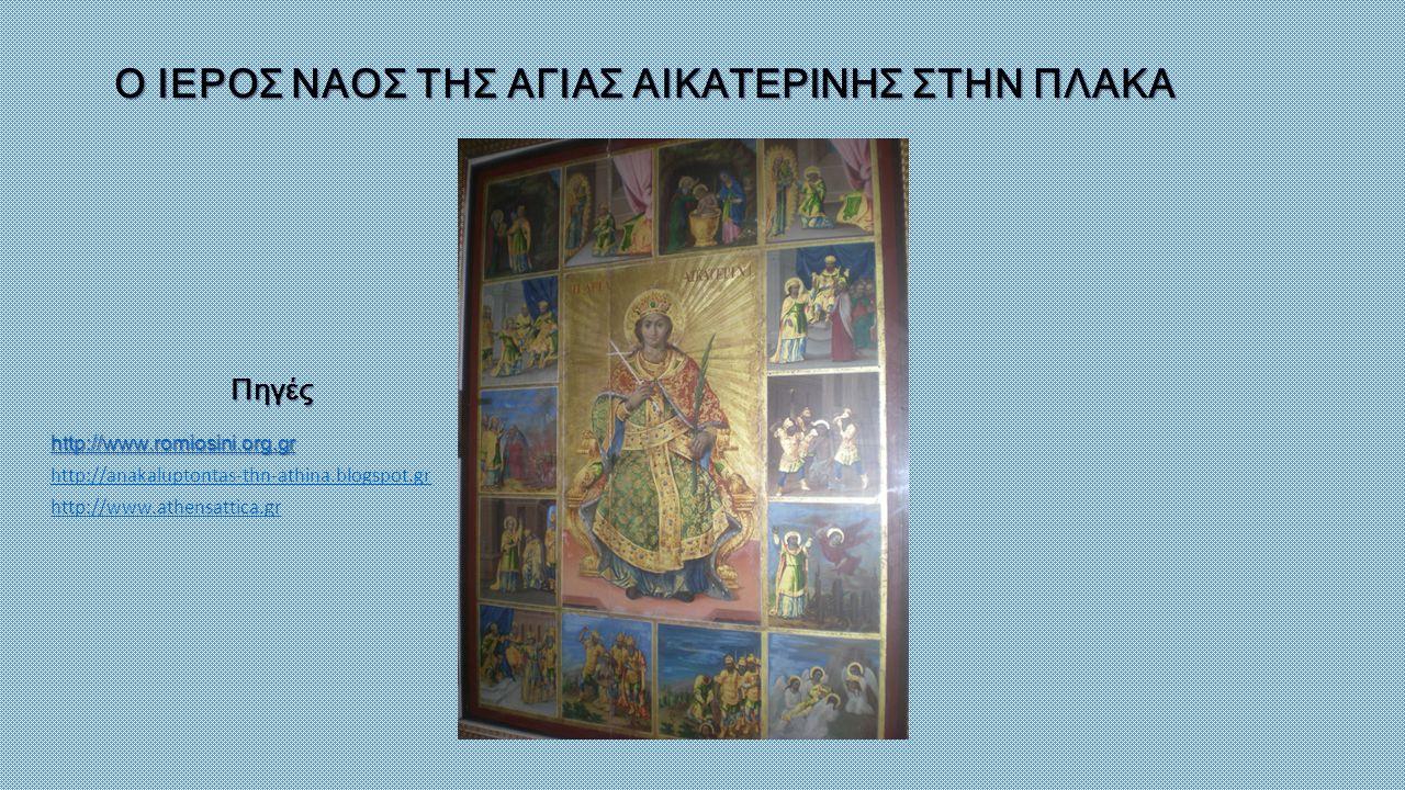 Ο ΙΕΡΟΣ ΝΑΟΣ ΤΗΣ ΑΓΙΑΣ ΑΙΚΑΤΕΡΙΝΗΣ ΣΤΗΝ ΠΛΑΚΑ Πηγές http://www.romiosini.org.gr http://anakaluptontas-thn-athina.blogspot.gr http://www.athensattica.g