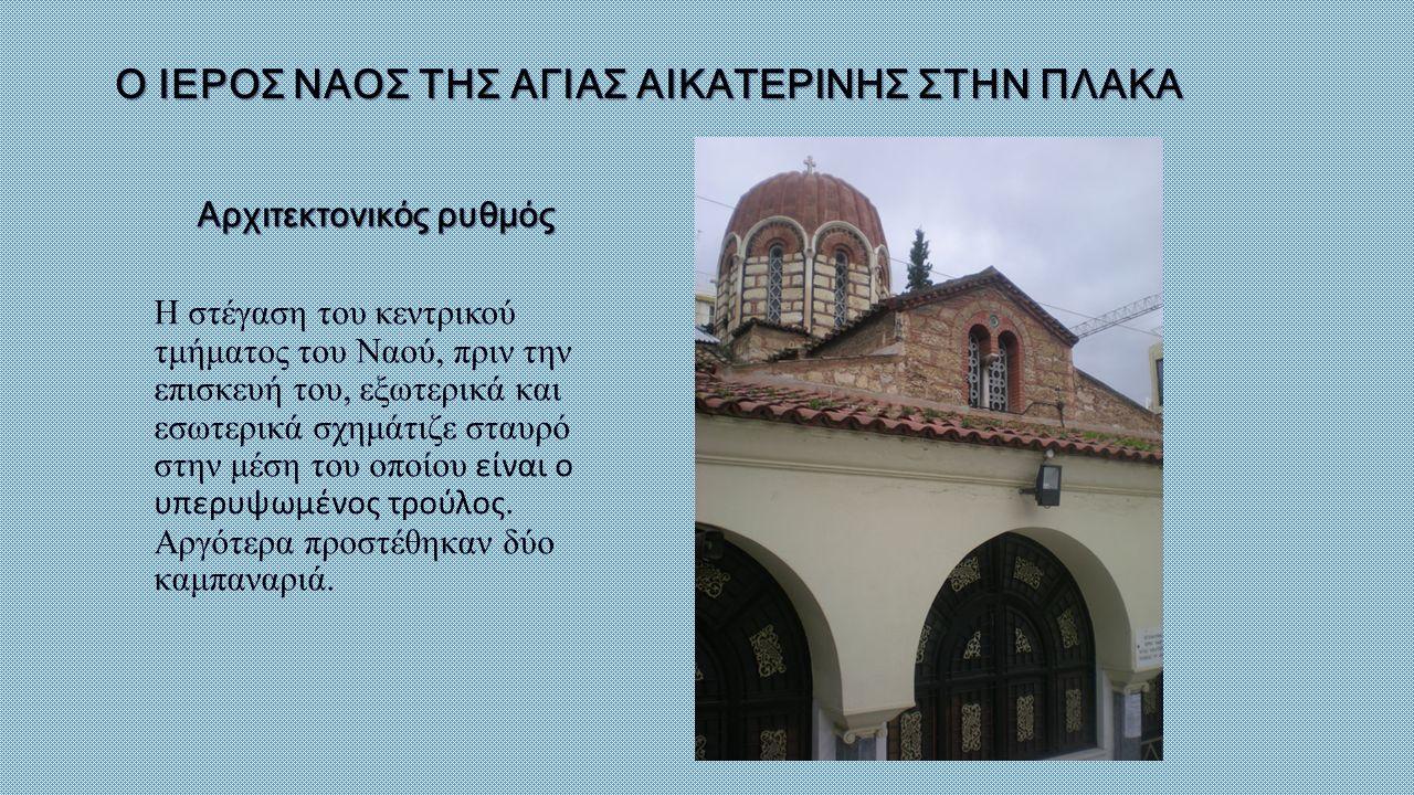 Ο ΙΕΡΟΣ ΝΑΟΣ ΤΗΣ ΑΓΙΑΣ ΑΙΚΑΤΕΡΙΝΗΣ ΣΤΗΝ ΠΛΑΚΑ Η Ιστορία του Ναού Κτίστηκε αρχικά πάνω στα ερείπια Ιερού της Άρτεμης.