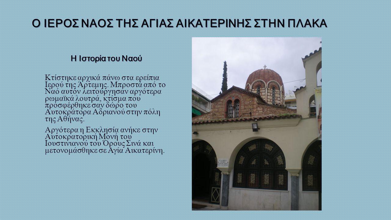 Ο ΙΕΡΟΣ ΝΑΟΣ ΤΗΣ ΑΓΙΑΣ ΑΙΚΑΤΕΡΙΝΗΣ ΣΤΗΝ ΠΛΑΚΑ Η Ιστορία του Ναού Κτίστηκε αρχικά πάνω στα ερείπια Ιερού της Άρτεμης. Μπροστά από το Ναό αυτόν λειτούργ