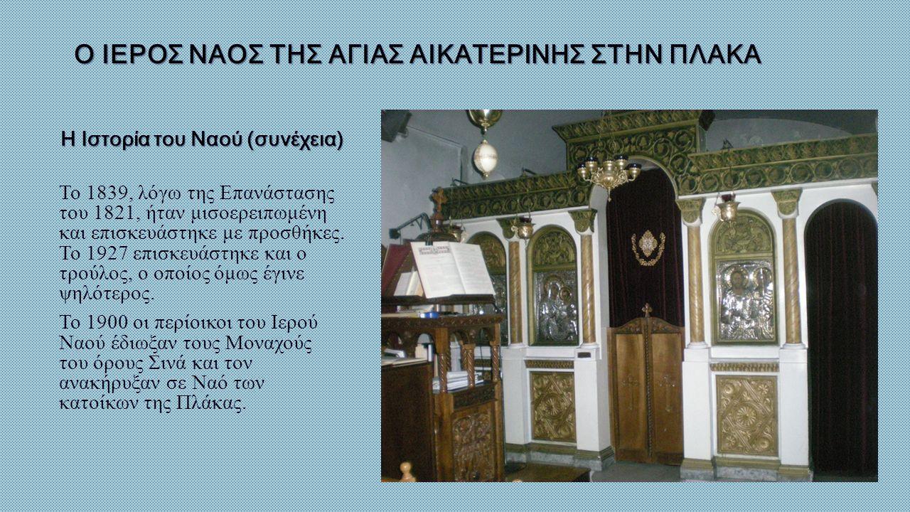 Ο ΙΕΡΟΣ ΝΑΟΣ ΤΗΣ ΑΓΙΑΣ ΑΙΚΑΤΕΡΙΝΗΣ ΣΤΗΝ ΠΛΑΚΑ Η Ιστορία του Ναού (συνέχεια) Το 1839, λόγω της Επανάστασης του 1821, ήταν μισοερειπωμένη και επισκευάστ
