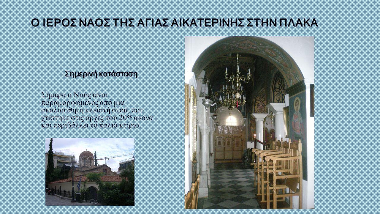 Ο ΙΕΡΟΣ ΝΑΟΣ ΤΗΣ ΑΓΙΑΣ ΑΙΚΑΤΕΡΙΝΗΣ ΣΤΗΝ ΠΛΑΚΑ Σημαντικά έργα Βυζαντινής Τέχνης Ο Ιερός Ναός, έχει πολύ σημαντικά έργα της βυζαντινής περιόδου.