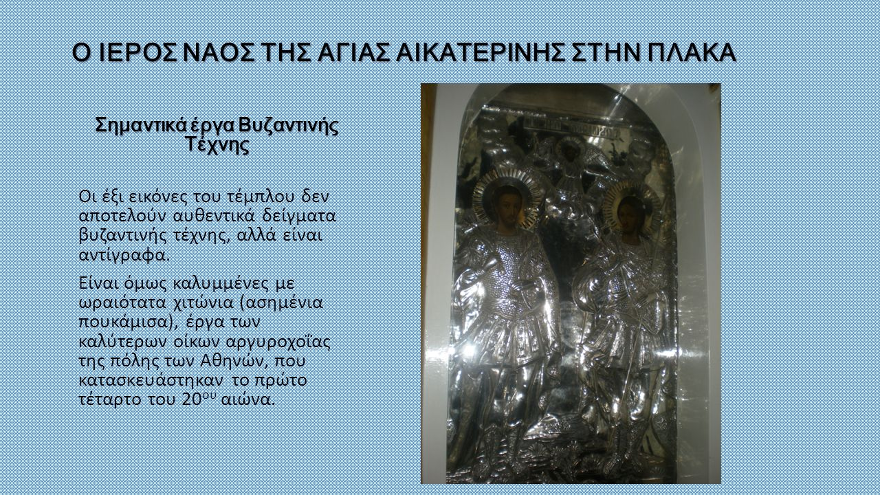 Ο ΙΕΡΟΣ ΝΑΟΣ ΤΗΣ ΑΓΙΑΣ ΑΙΚΑΤΕΡΙΝΗΣ ΣΤΗΝ ΠΛΑΚΑ Σημαντικά έργα Βυζαντινής Τέχνης Οι έξι εικόνες του τέμπλου δεν αποτελούν αυθεντικά δείγματα βυζαντινής