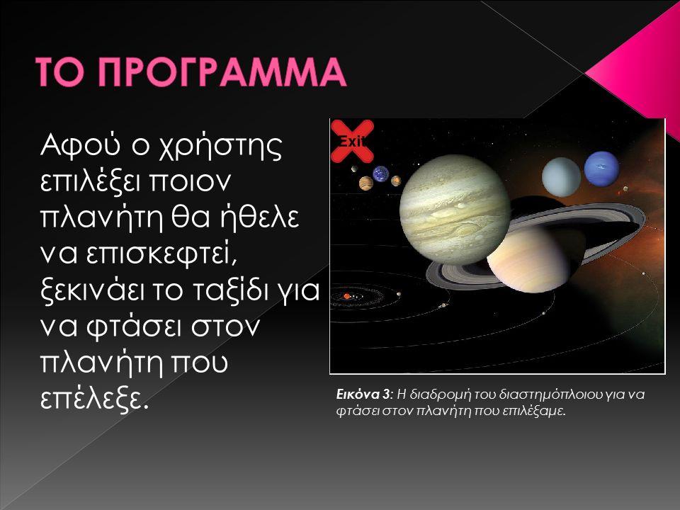 Αφού ο χρήστης επιλέξει ποιον πλανήτη θα ήθελε να επισκεφτεί, ξεκινάει το ταξίδι για να φτάσει στον πλανήτη που επέλεξε. Εικόνα 3 : Η διαδρομή του δια
