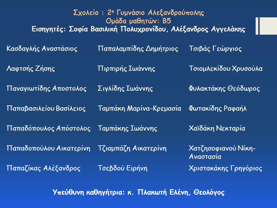 Σχολείο : 2 ο Γυμνάσιο Αλεξανδρούπολης Ομάδα μαθητών: Β5 Εισηγητές: Σοφία Βασιλική Πολυχρονίδου, Αλέξανδρος Αγγελάκης Υπεύθυνη καθηγήτρια: κ. Πλακωτή