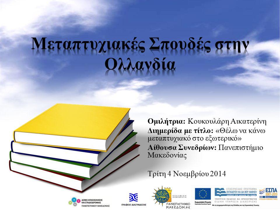 Ομιλήτρια: Κουκουλάρη Αικατερίνη Διημερίδα με τίτλο: «Θέλω να κάνω μεταπτυχιακό στο εξωτερικό» Αίθουσα Συνεδρίων: Πανεπιστήμιο Μακεδονίας Τρίτη 4 Νοεμβρίου 2014