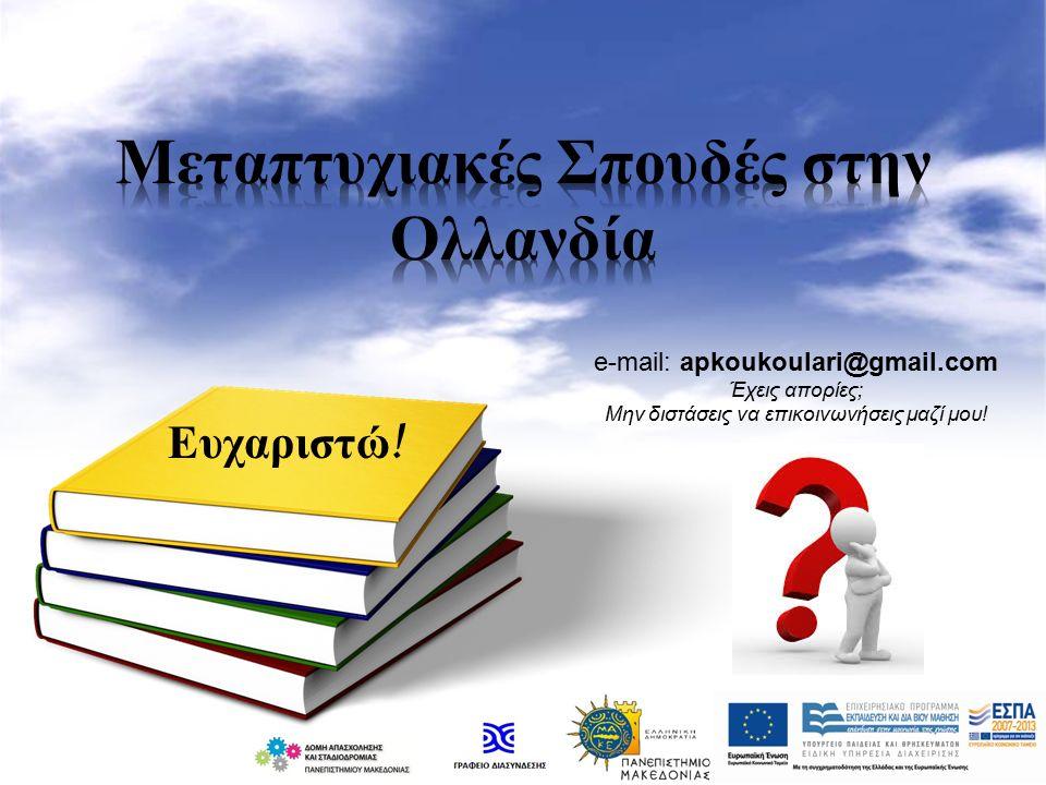 Ευχαριστώ ! e-mail: apkoukoulari@gmail.com Έχεις απορίες; Μην διστάσεις να επικοινωνήσεις μαζί μου!