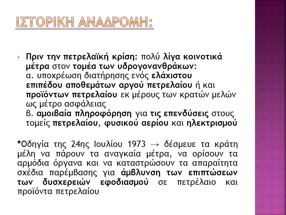 2006 «Πράσινο Βιβλίο» → ευρωπαϊκή ενεργειακή πολιτική από Επιτροπή,τρεις σημαντικοί στόχοι: α.