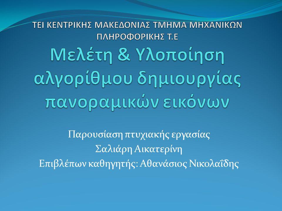 Παρουσίαση πτυχιακής εργασίας Σαλιάρη Αικατερίνη Επιβλέπων καθηγητής: Αθανάσιος Νικολαΐδης
