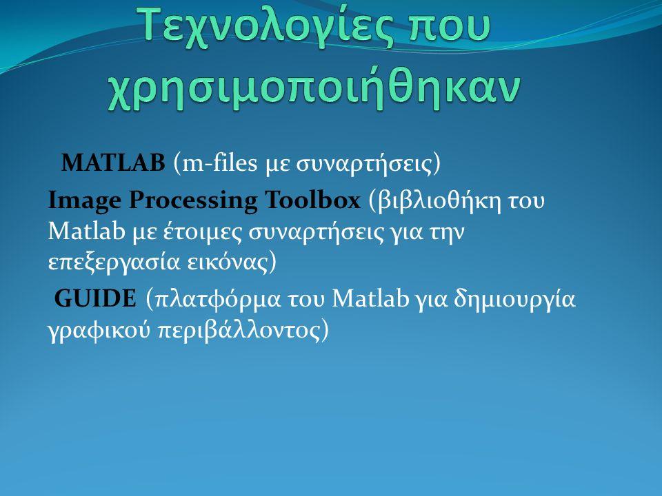 MATLAB (m-files με συναρτήσεις) Image Processing Toolbox (βιβλιοθήκη του Matlab με έτοιμες συναρτήσεις για την επεξεργασία εικόνας) GUIDE (πλατφόρμα του Matlab για δημιουργία γραφικού περιβάλλοντος)