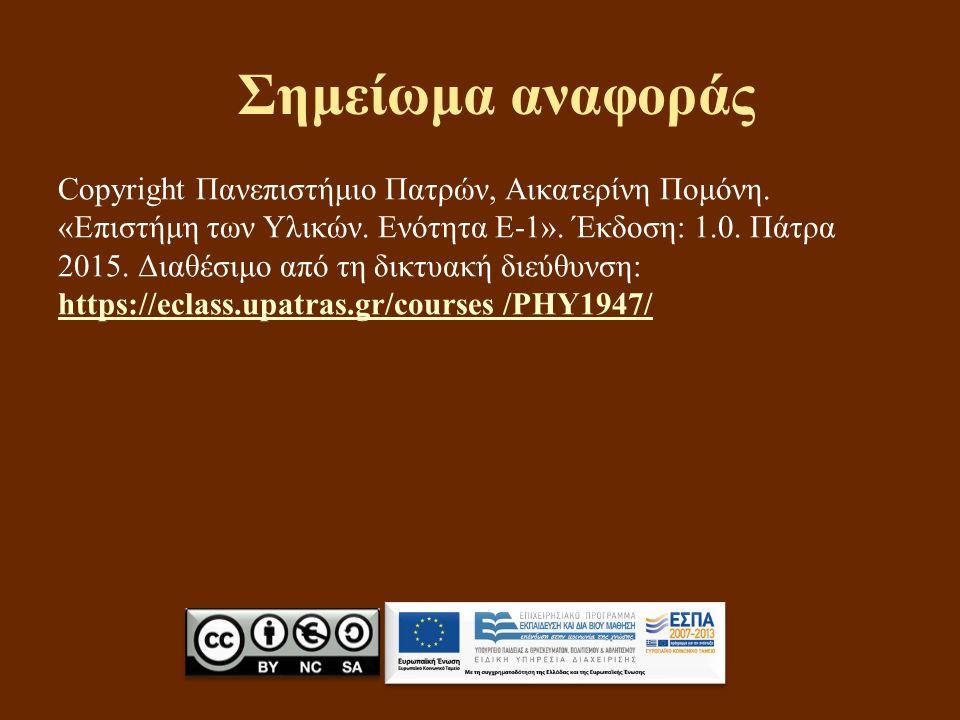 Σημείωμα αναφοράς Copyright Πανεπιστήμιο Πατρών, Αικατερίνη Πομόνη.