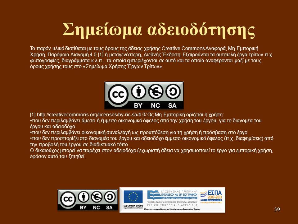 39 Σημείωμα αδειοδότησης Το παρόν υλικό διατίθεται με τους όρους της άδειας χρήσης Creative Commons Αναφορά, Μη Εμπορική Χρήση, Παρόμοια Διανομή 4.0 [1] ή μεταγενέστερη, Διεθνής Έκδοση.