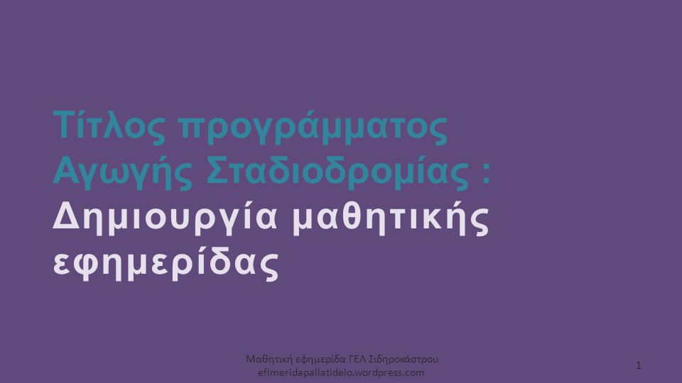Τίτλος προγράμματος Αγωγής Σταδιοδρομίας : Δημιουργία μαθητικής εφημερίδας 1 Μαθητική εφημερίδα ΓΕΛ Σιδηροκάστρου efimeridapallatideio.wordpress.com