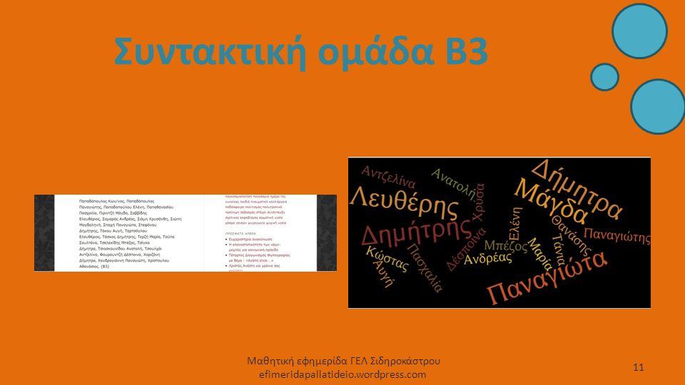 Συντακτική ομάδα Β3 11 Μαθητική εφημερίδα ΓΕΛ Σιδηροκάστρου efimeridapallatideio.wordpress.com