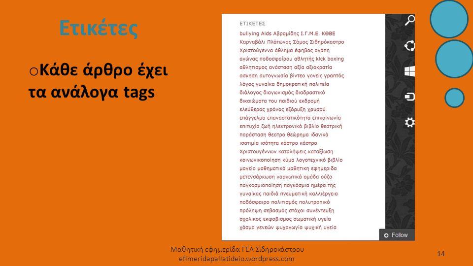 Ετικέτες o Κάθε άρθρο έχει τα ανάλογα tags 14 Μαθητική εφημερίδα ΓΕΛ Σιδηροκάστρου efimeridapallatideio.wordpress.com