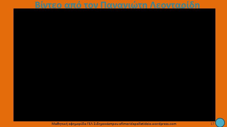 Βίντεο από τον Παναγιώτη Λεονταρίδη 17 Μαθητική εφημερίδα ΓΕΛ Σιδηροκάστρου efimeridapallatideio.wordpress.com