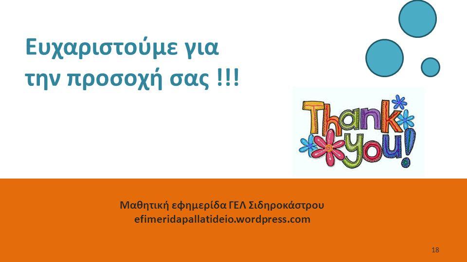 Ευχαριστούμε για την προσοχή σας !!! 18 Μαθητική εφημερίδα ΓΕΛ Σιδηροκάστρου efimeridapallatideio.wordpress.com